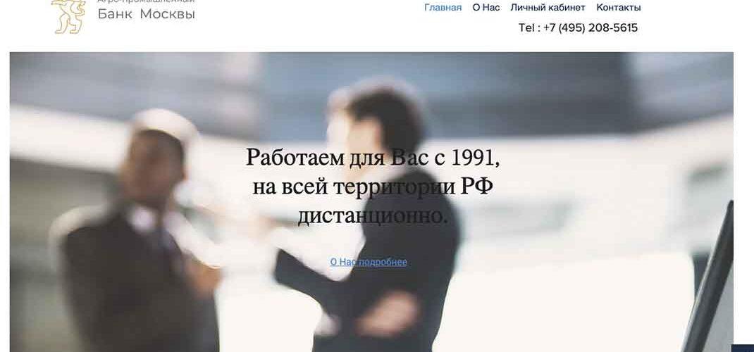 """""""Агропромбанк"""": отзывы и инвестиционные предложения"""