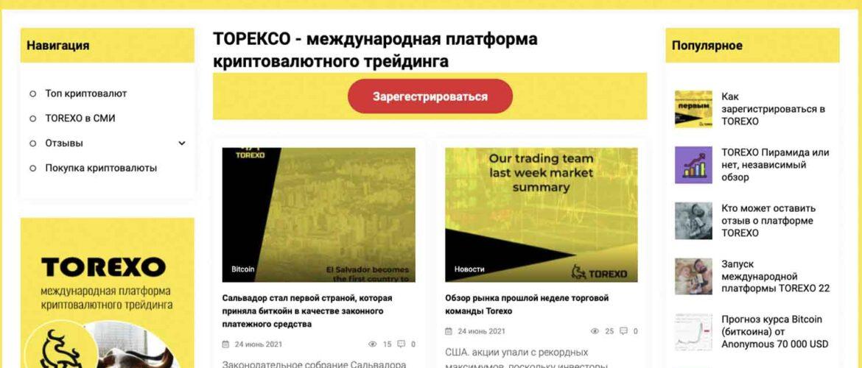 Torexo: отзывы, особенности площадки