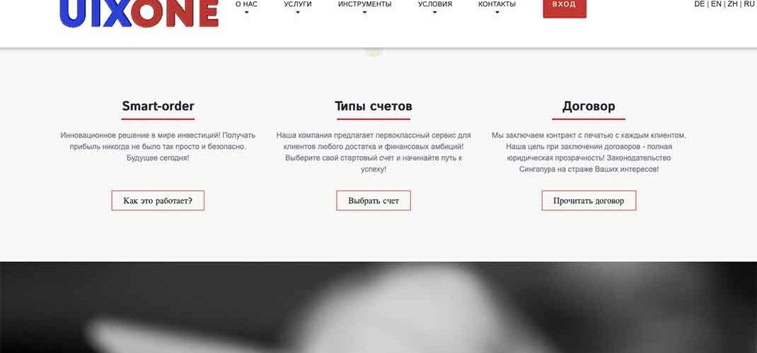 UIXONE: отзывы и краткий обзор деятельности