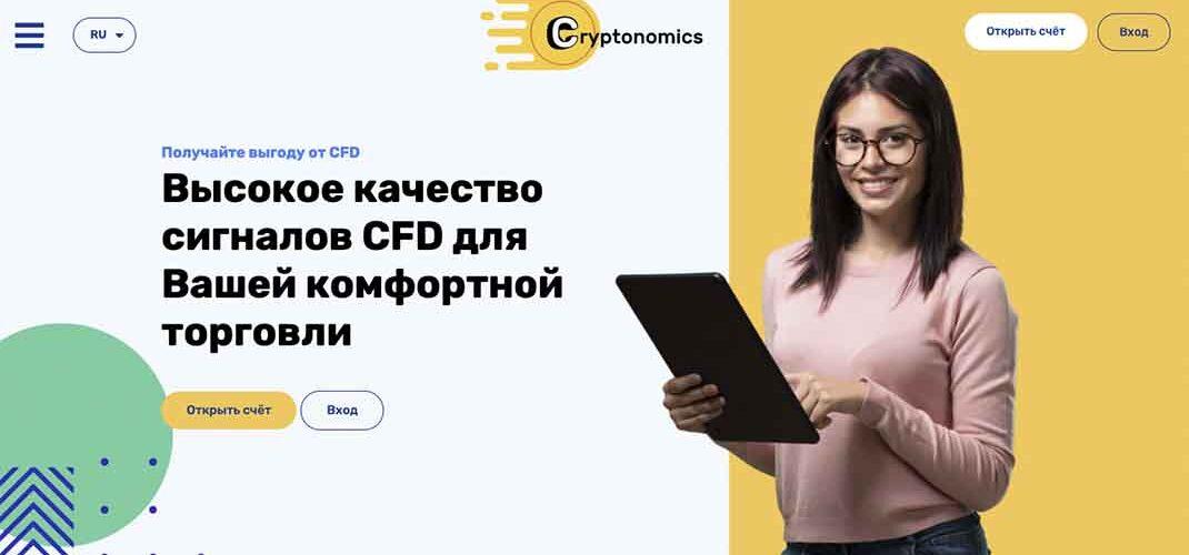 Cryptonomics: отзывы и анализ предложений