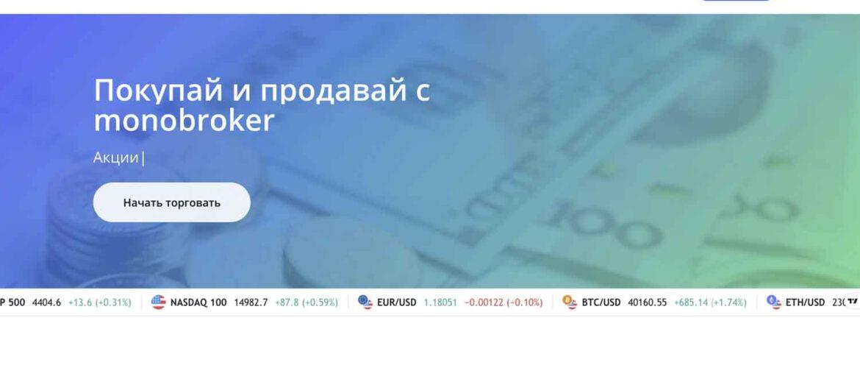 Monobroker: отзывы и особенности сотрудничества с финансовым посредником