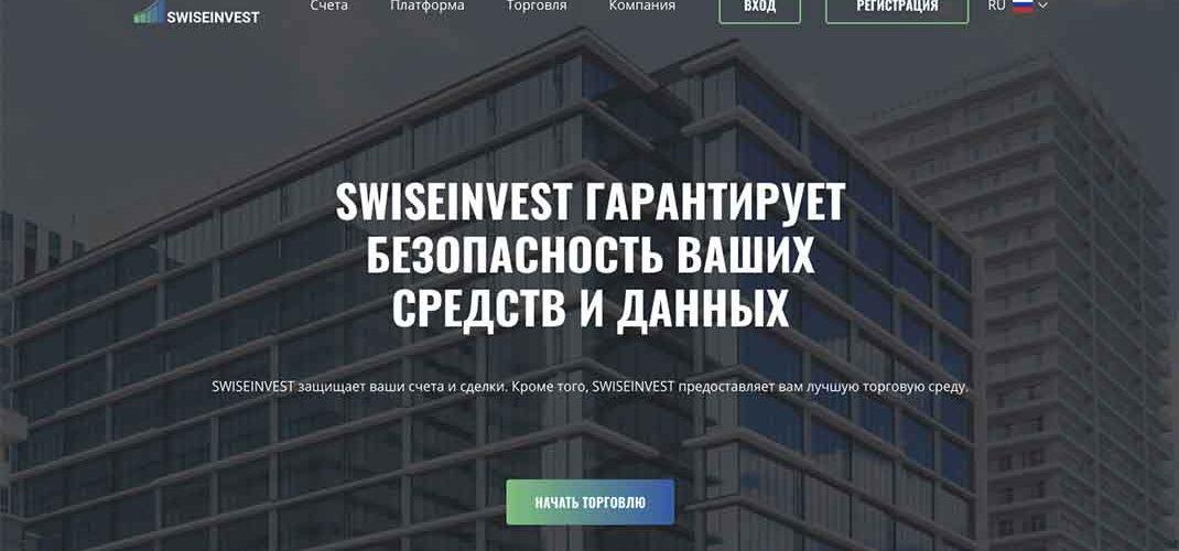 Swiseinvest: отзывы о брокере, его преимущества и недостатки