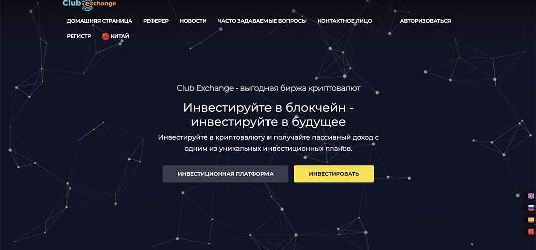 Club Exchange: отзывы и особенности сотрудничества