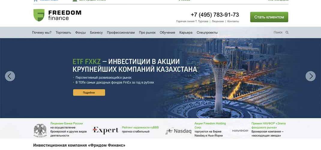 Freedom Finance: отзывы и коммерческое предложение