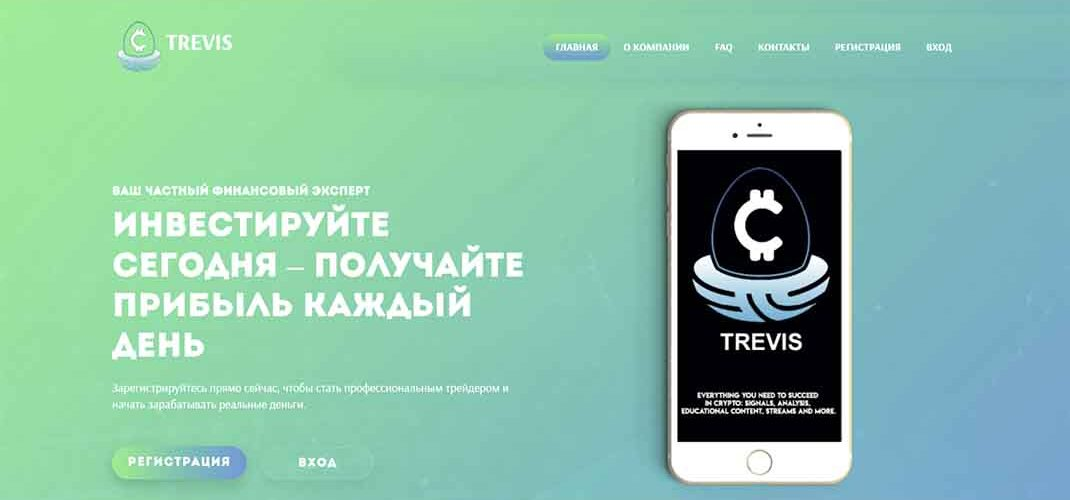Trevis: отзывы и обзор предложений для инвесторов