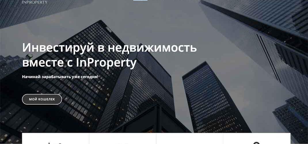Пирамида InProperty: отзывы и условия инвестирования – Мошенник?