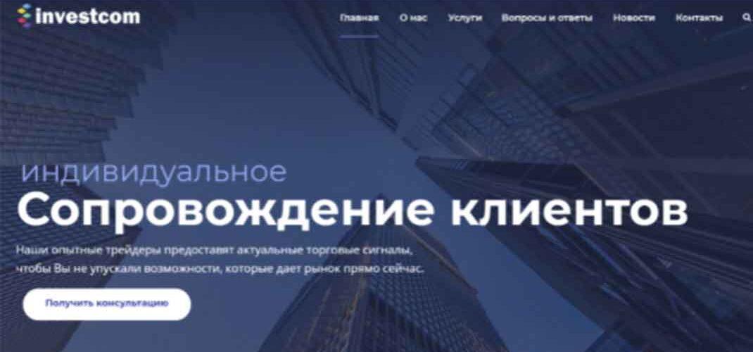 Пирамида Investcom: отзывы и условия инвестирования – Мошенник?