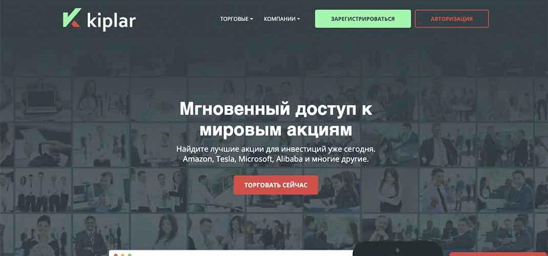 Брокер Kiplar: отзывы и условия трейдинга – Мошенник?